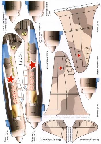 Летающая модель самолета ЛА-