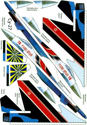 Реактивный самолет СУ-27 из