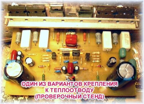 Один из вариантов крепления транзисторов усилителя мощности к радиатору.  Необходимо использовать изоляционные прокладки