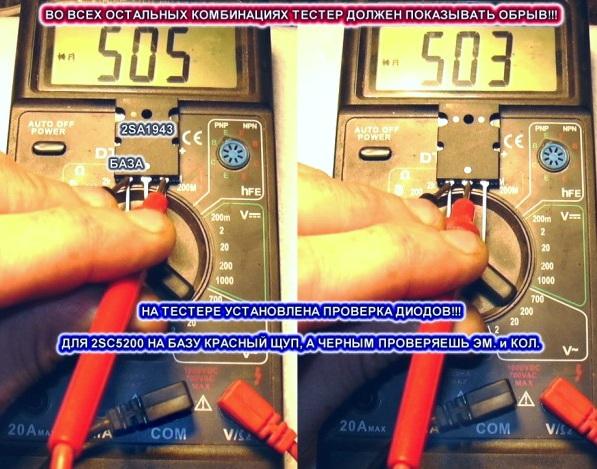 Проверка оконечных транзисторов усилителя перед монтажом
