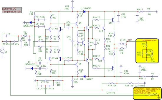 Усилитель мощности из симмулятора МС-8