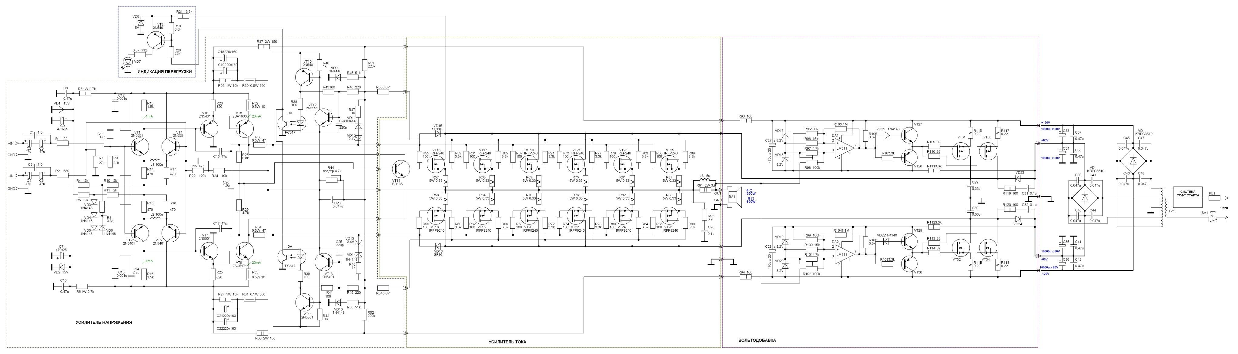 Схема простого усилителя g класс 10 фотография