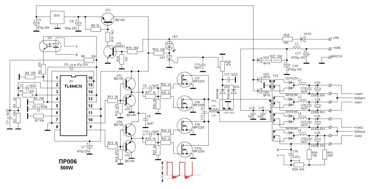 Принципиальная схема автомобильного преобразователя напряжения ПР004 с двумя независимыми напряжениями.