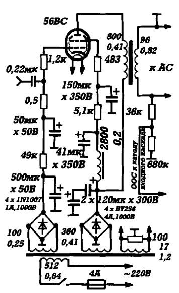 Ламповый однотактный УМЗЧ Art Audio Diavol - принципиальная схема